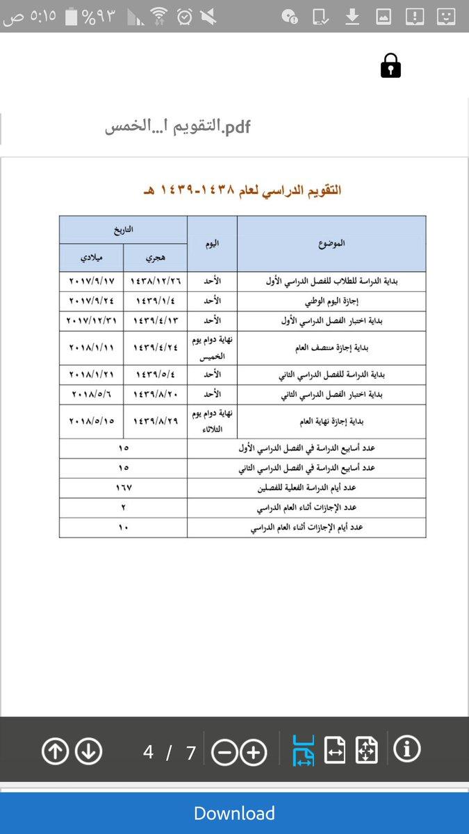 إجازات السعودية On Twitter التقويم الدراسي للأربع سنوات المقبلة