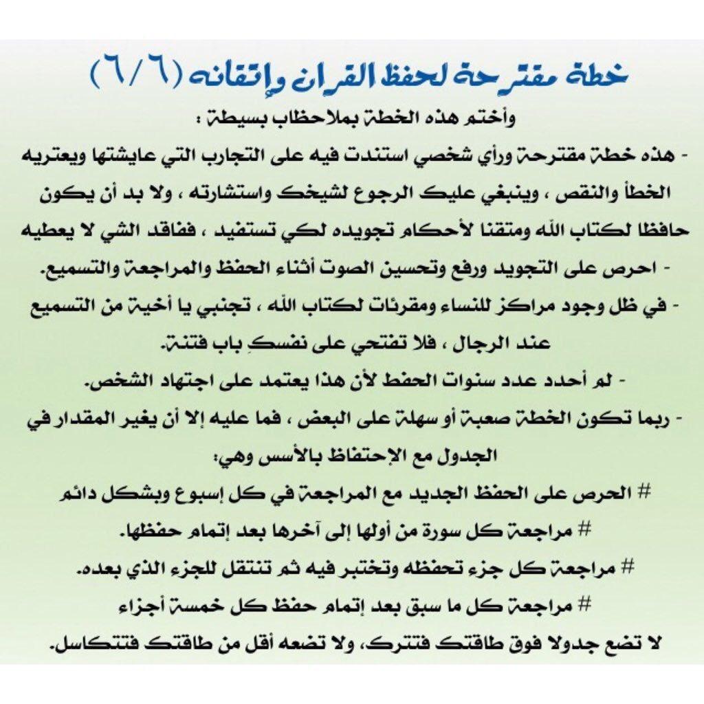 فوائد من القرآن Auf Twitter 2 2 تتمة للخطة المقترحة