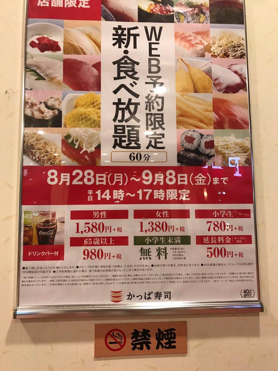 test ツイッターメディア - 地元のかっぱ寿司で遂に食べ放題やるみたいだから行きたい(´;ω;`) https://t.co/IcTulpqX8t