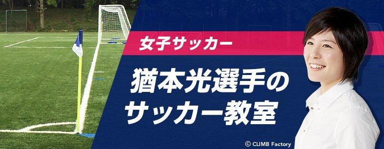 test ツイッターメディア - 小学校4~6年生あつまれ🌟 男女問わず、初心者も大歓迎!女子サッカー選手の猶本光さんによるサッカー教室⚽東京と福岡で開催予定😊きっとお子さまの夢が膨らむはず✨各回30名様まで‼ご予約は⇒https://t.co/gcL1umcOax https://t.co/htzVNFDhEt