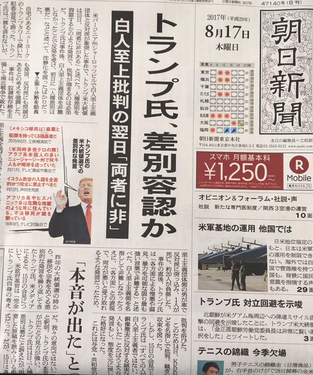 test ツイッターメディア - トランプ大統領のような「どっちもどっち」論(「論」というのもおこがましい価値相対主義)はアメリカだけの問題ではありません。日本の政治でも現実に存在します。ヘイトスピーチを「いい」とはいえない。しかし、それに反対する「敗れざる者たち」を批判する政党指導者もいました。公言せず秘かに。 https://t.co/YEylg0Eq3r
