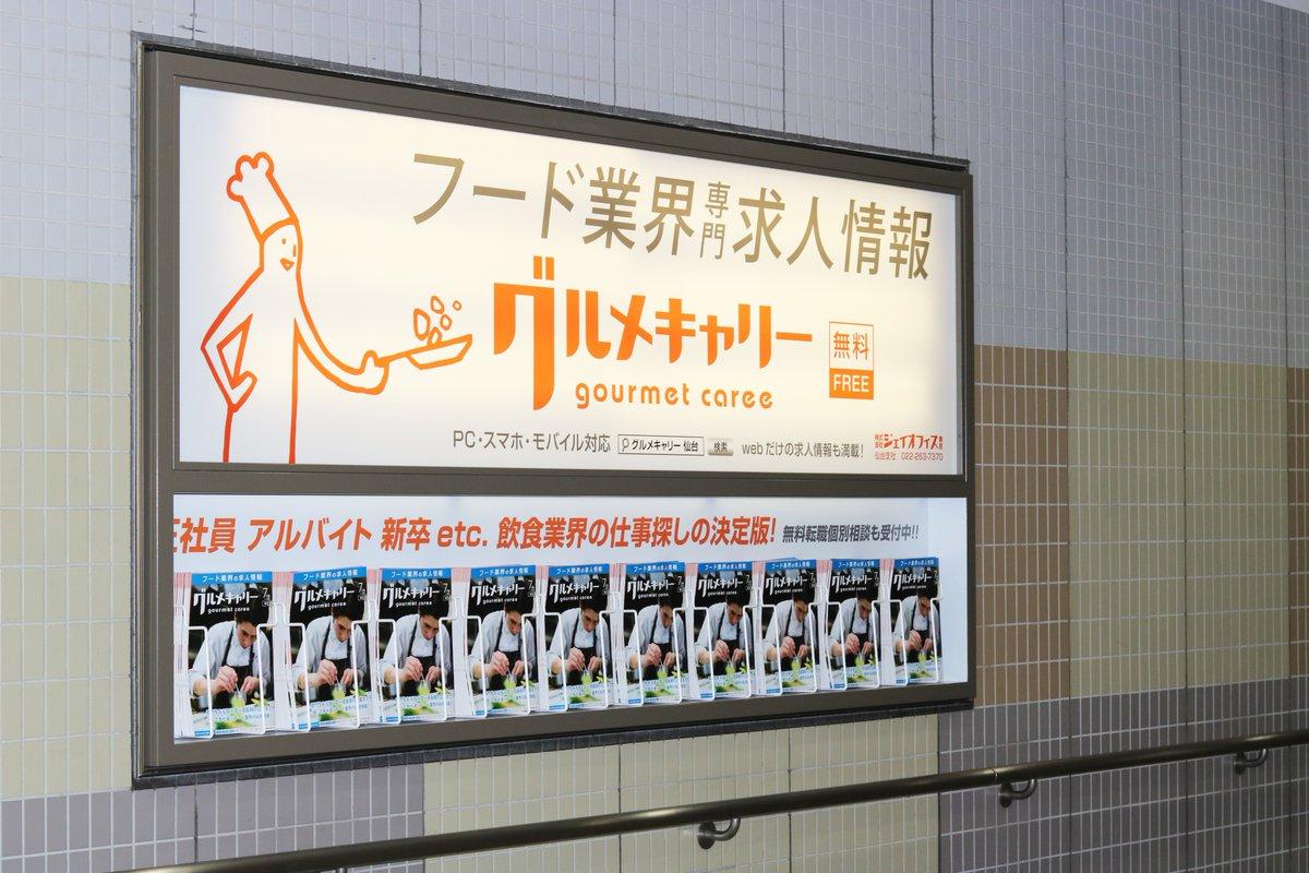 test ツイッターメディア - 飲食・レストラン業界専門の求人情報誌「グルメキャリー」は、仙台駅の仙石線改札から出てすぐの地下通路内専用ラックに設置中!最新号は毎月第3木曜日発行です。https://t.co/YQYSFwasTs https://t.co/czvV8L6oVq