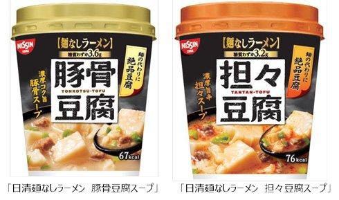 test ツイッターメディア - 今日発売です!  糖質制限ダイエットにラーメンはいかが? 代わりに豆腐を入れた「麺なしラーメン」がおいしそう https://t.co/KUXeYpygJj https://t.co/lffOLSzZWX