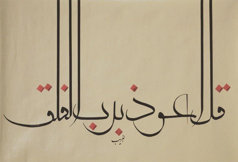 محمد الغريب On Twitter قل اعوذ برب الفلق حروفنا فخرفنا