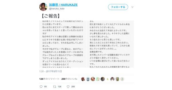 test ツイッターメディア - コウメ太夫と交際していた加藤悠、所属アイドルグループを脱退「プロレスで徐々に信頼を取り戻せるように」 https://t.co/3sRkjOqurE https://t.co/CkV1YE8bqX