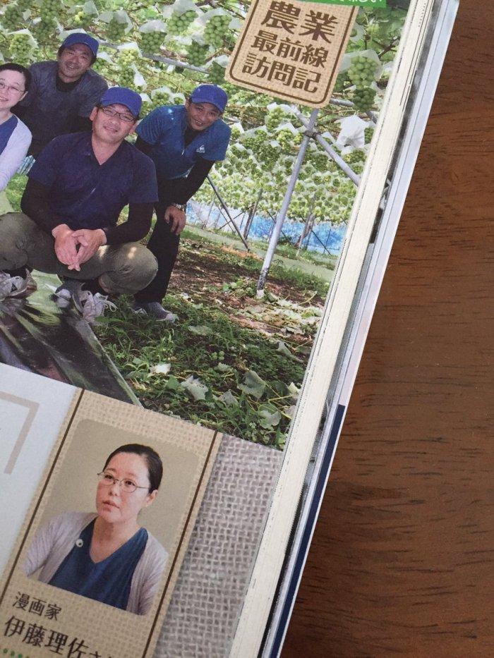 test ツイッターメディア - 今日出た週刊文春のカラー2頁「農業〜」、デザイン・レイアウト担当しました。 吉田戦車氏の奥さん伊藤理佐さんが登場。『まんが親』ちょいちょい読んでたのでちょっと嬉しいです。  本誌の特集は「野田聖子の夫は元暴力団員」「高畑淳子・裕太への心情」等です。 https://t.co/IzdBTaFVZt