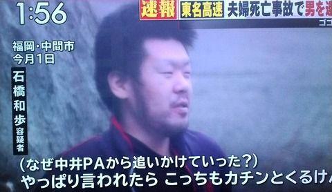 【東名夫婦死亡事故】石橋和歩容疑者が逮捕前にインタビューで衝撃コメントをしていた・・・ https://t.co/hNfPAdG5W2 https://t.co/6G2ZOW3K0T
