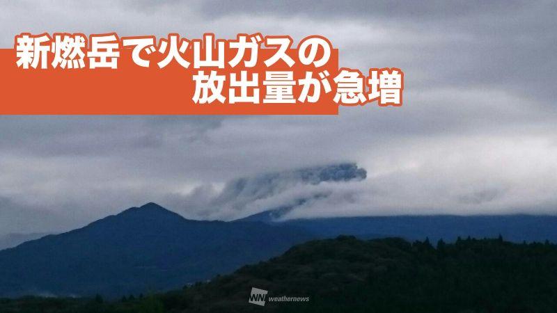 test ツイッターメディア - 【新燃岳警戒】火山ガスの放出量が2日前から約8倍に急増していることが気象庁の調査によりわかりました。これは2011年の本格的なマグマ噴火時以来のこと。 噴火活動が活発になる恐れがあり警戒エリアが2kmから3kmに拡大されています。 https://t.co/zaO0SOQtt0 https://t.co/ovRtBkvQuI