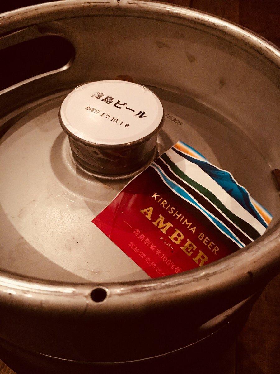 """test ツイッターメディア - クラフトビール新入荷です!今回は宮崎県から霧島ビールさんの""""アンバー""""開栓です!香りはチョコレート、コーヒー、オレンジ、アーモンド。 苦味も余韻もバランス良く、スッと喉を通ります!原料の水が素晴らしいです。中々まだ東京らへんで飲めないそうなのでこの機会に是非お試し下さい! https://t.co/wMeNRepwUn"""