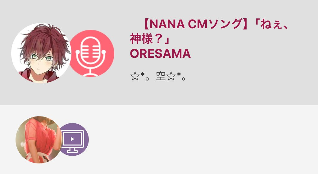 test ツイッターメディア - 【NANA CMソング】「ねぇ、神様?」 / ORESAMA #nanamusic https://t.co/zTEHdYsel6 https://t.co/QwHBzjRN8D