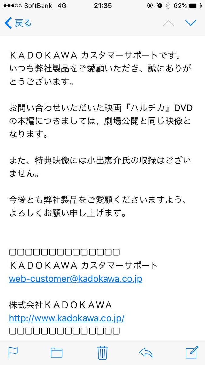 test ツイッターメディア - は?8月末に送った『ハルチカ』DVD特典の小出恵介出演について問い合わせメールの返信が今頃届いたよ… 遅いよ😡💢買っちゃったよ💢 https://t.co/sTLtuGObDC