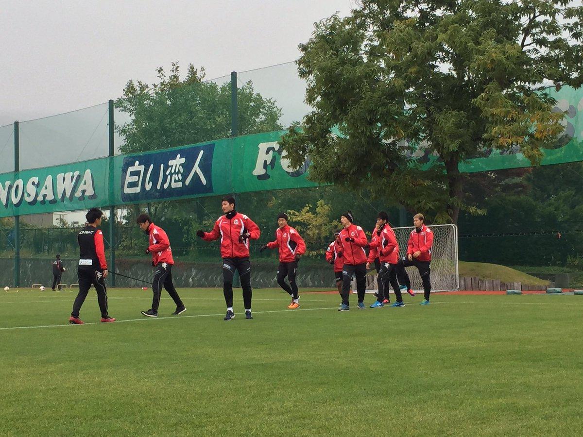 test ツイッターメディア - アウェイ戦初勝利を手にしたFC東京戦から一夜明け、チームは今日も宮の沢白い恋人サッカー場でのトレーニングを開始しました。#consadole #コンサドーレ https://t.co/E8ExIoLOo3