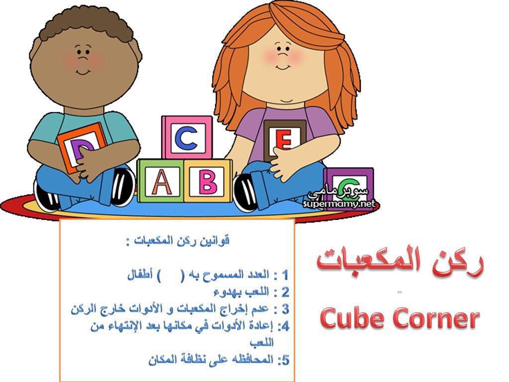 سميرة العمري On Twitter قوانين الأركان رياض اطفال تعليم