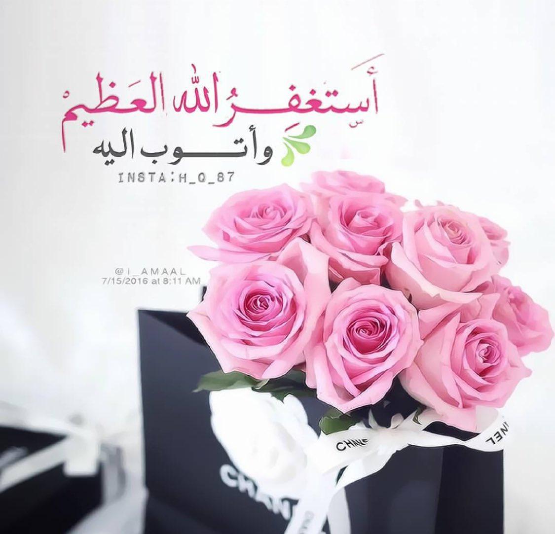 استغفار On Twitter قال تعالي ومن يعمل سوءا أو يظلم