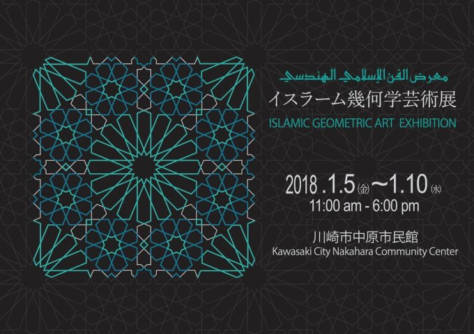 「イスラム幾何学芸術展」の画像検索結果