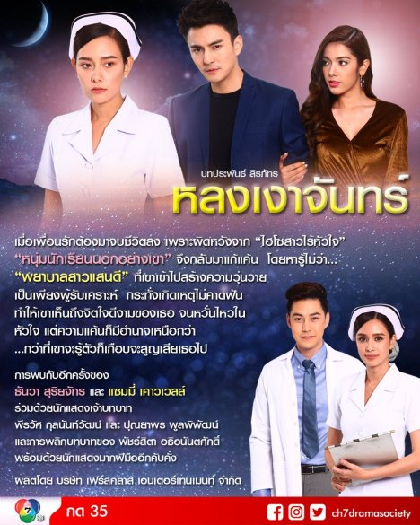 Channel 7's 2019 lakorn - Neko Meow Meow Project