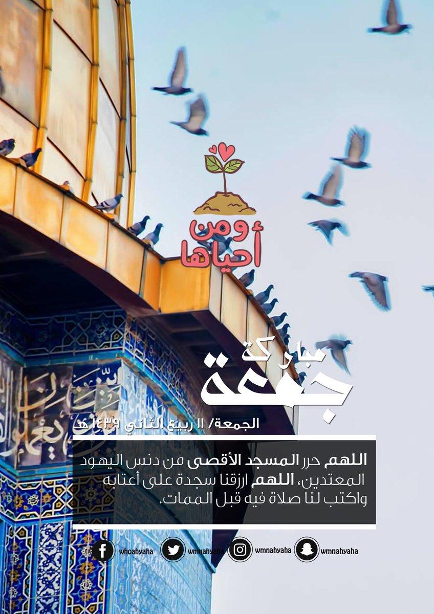 فريق ومن أحياها On Twitter اللهم حرر المسجد الأقصى من دنس