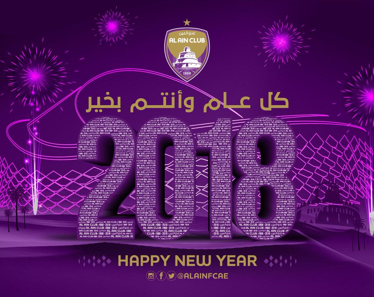Al Ain Fc On Twitter كل عام وأنتم بخير 2018 العامالجديد
