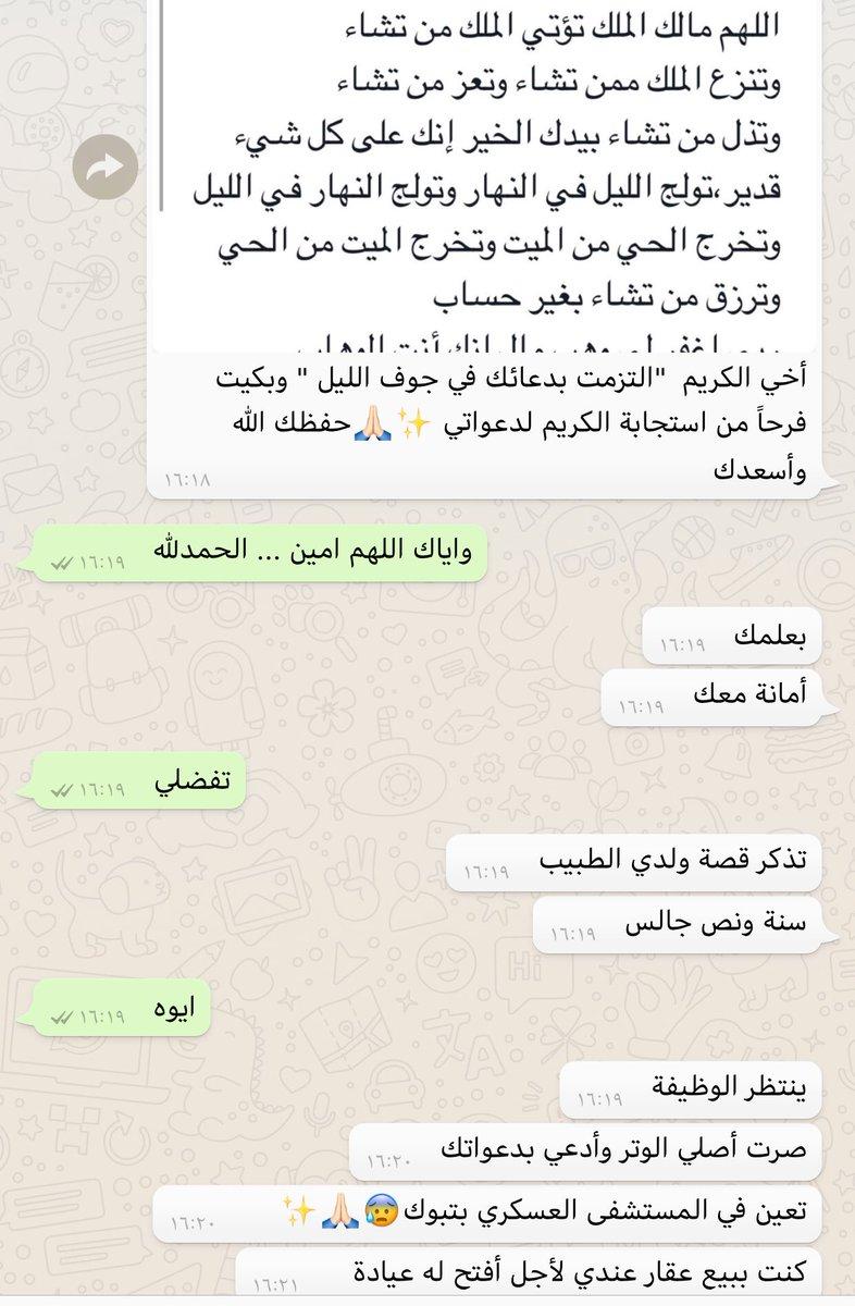 خالد الأشاعرة On Twitter اللهم مالك الملك تؤتي الملك من