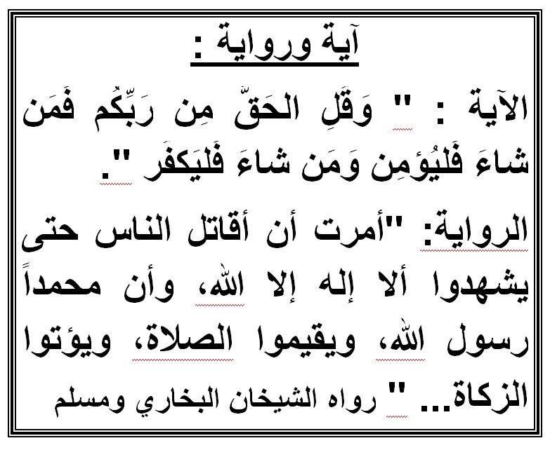 معا ضد تجار الدين On Twitter وقاتلوا في سبيل الله الذين