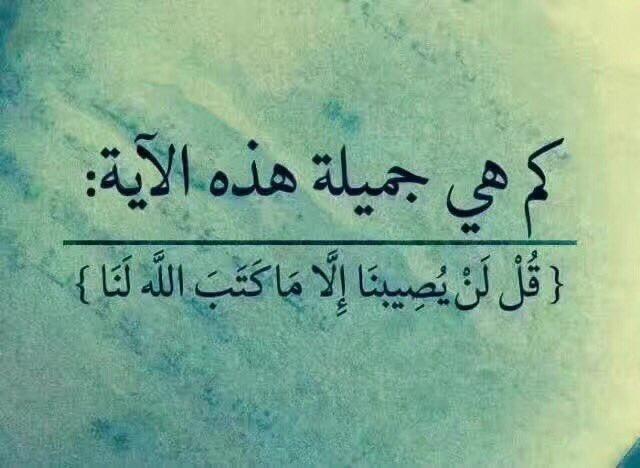 أحمد المحيسني On Twitter قل لن يصيبنا إلا ما كتب الله لنا