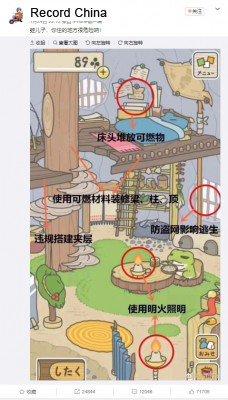 test ツイッターメディア - 【ゲームアプリ】中国で人気の『旅かえる』、消防当局が危険性指摘https://t.co/AOf9yHen7P「ベッドに可燃物を置く」「火を照明に用いる」など、防火上危ない点を挙げ「かえるくん、君の住んでいる場所は危険だよ!」と記した。 https://t.co/upBR5GE31V