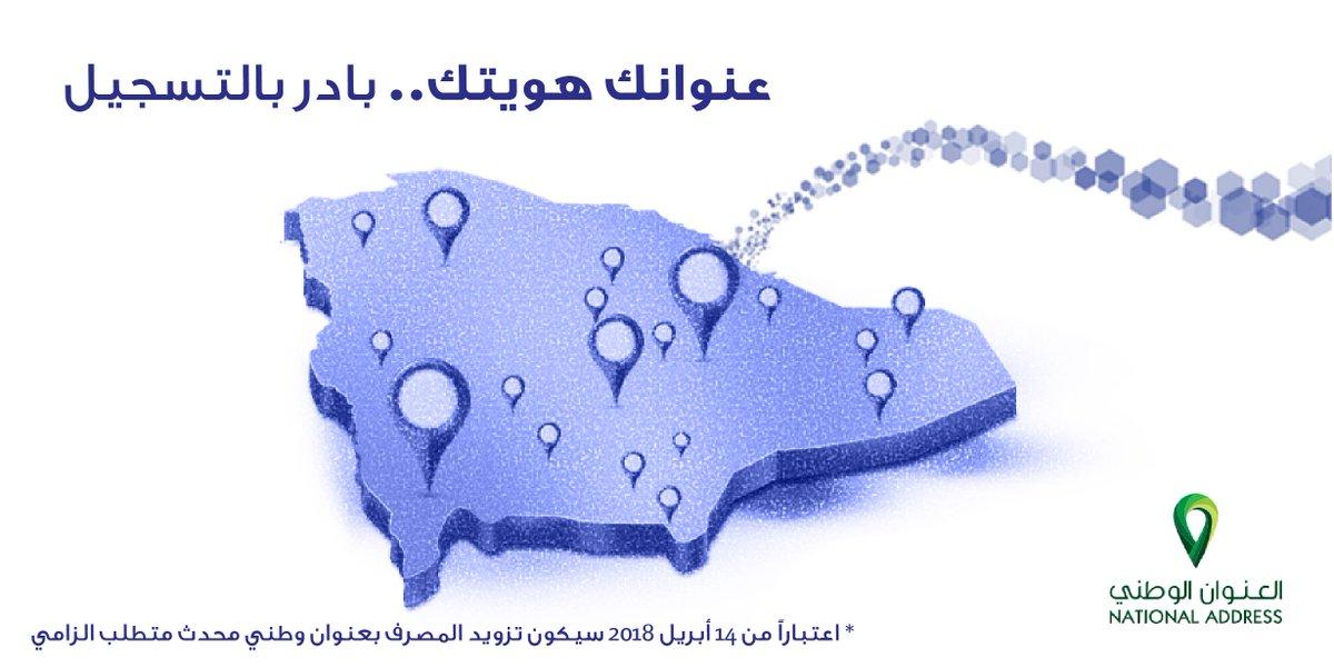 مصرف الراجحي On Twitter عنوانك الوطني في البريد السعودي يمكنك من