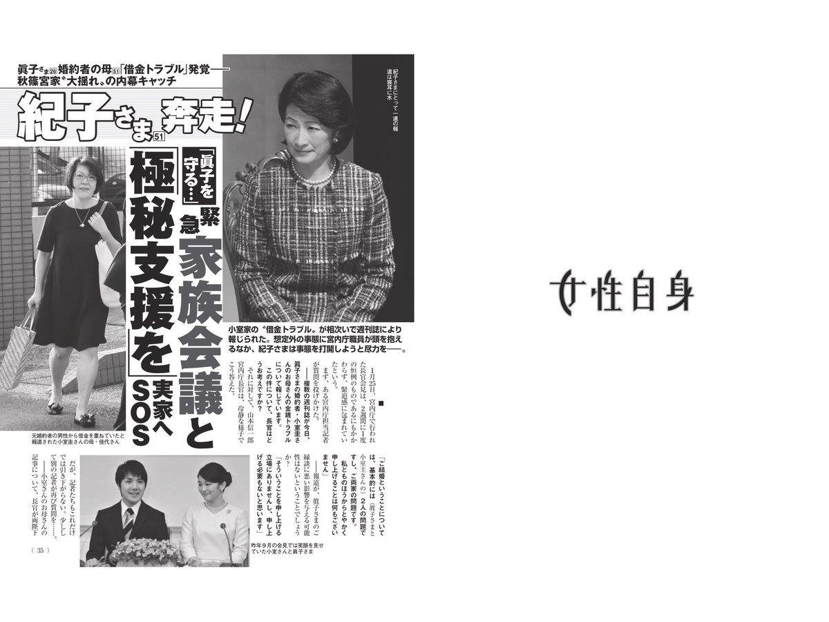 test ツイッターメディア - 宮内庁は6日、秋篠宮家の娘・眞子(26)と、国際基督教大学の同級生で法律事務所勤務の小室圭(26)の結婚を2020年に延期すると発表。こう言う女性誌などの「御皇室の行く末を心配する」報道が影響した?のであれば、それはそれで恐れ多いことでありますね〜 https://t.co/uYwNNh8cfG