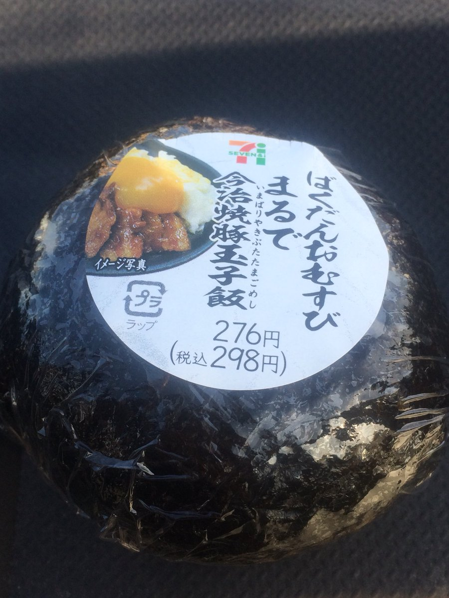 test ツイッターメディア - 雀さん好きなので愛媛の焼豚玉子飯のおにぎり食べる https://t.co/zTlxzWAjE3