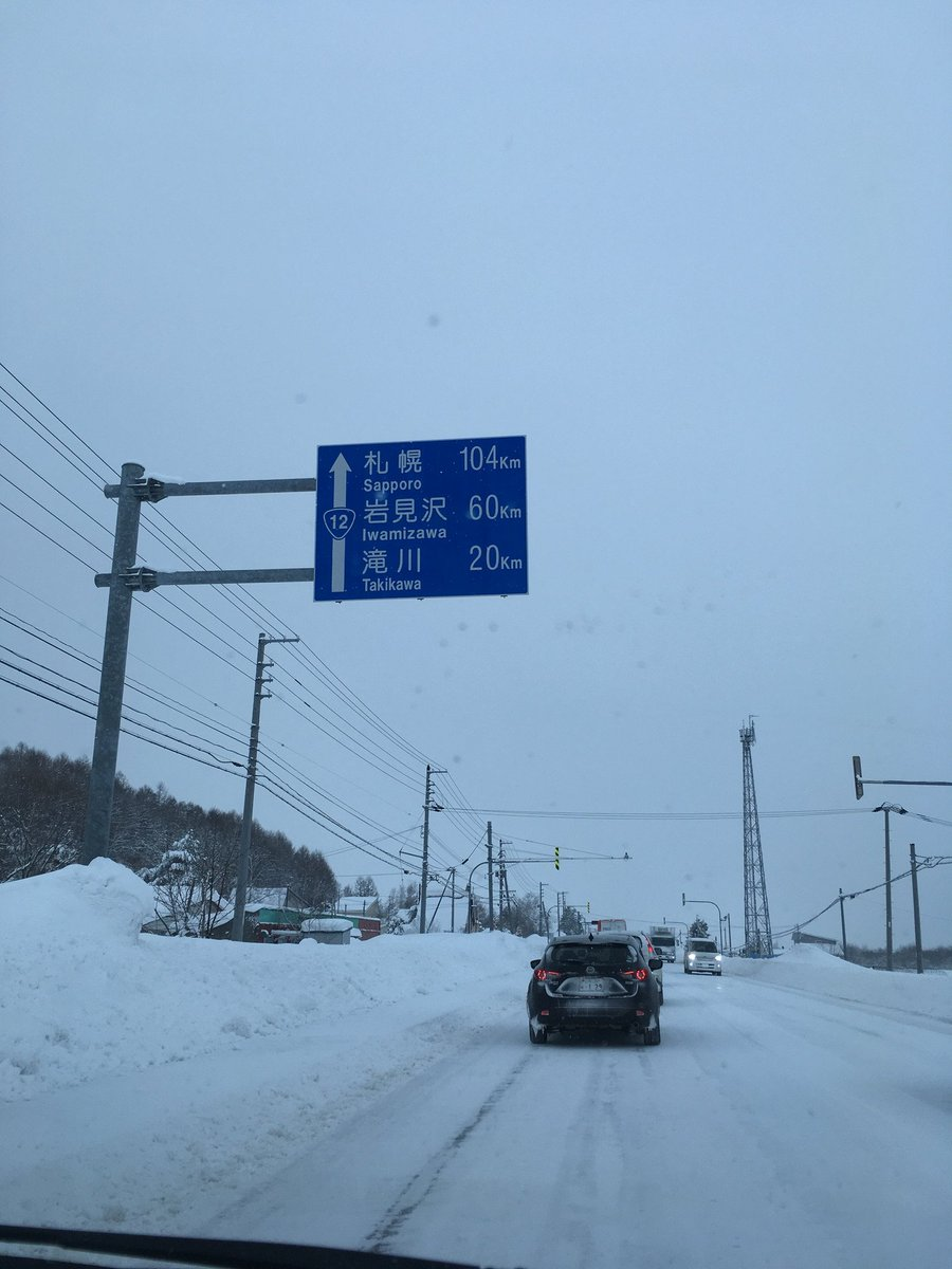 test ツイッターメディア - 北海道旭川では、高速道路が暴風雪で通行止めになり、札幌まで約100キロを下道で。。(>_<) 今週は雪の金沢や関西方面へ出発予定、気を引き締めて安全第一で行ってまいります!! https://t.co/db8NL61YND