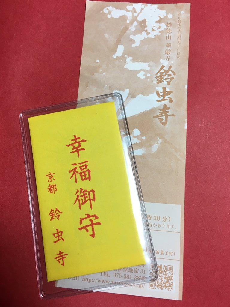 test ツイッターメディア - 鈴虫寺 卍 名物住職様のお話が聞きたく伺って来ました。お茶とお茶菓子を頂きながら鈴虫4000匹の鳴き声を聞きありがたく面白い説法を拝聴させて頂きました。 #鈴虫寺 #幸福御守 #京都旅 https://t.co/sjgDLFwPC5