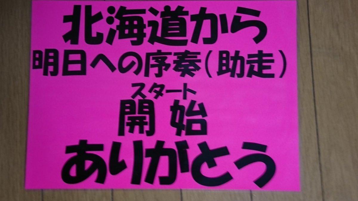 test ツイッターメディア - 昨日の半崎美子さんの「明日への序奏」発売記念ミニライブに持っていった、半崎美子応援ボード‼️ファイターズの応援に行くときは、この倍はあるんだけど仕事帰りに行くので、持ってく手段がないのでA4サイズに✋4/21には新作を持ってこう😊 #半崎美子 #ショッピングモールの歌姫 #メンソンの女王 https://t.co/m2Wjid6zYY