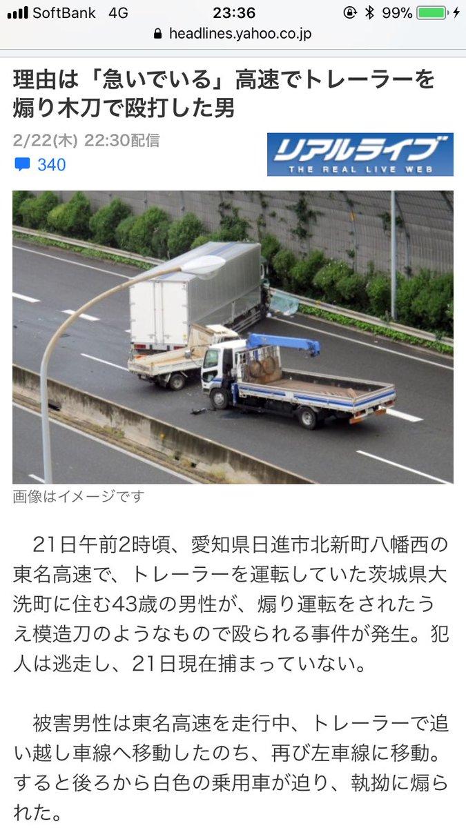 test ツイッターメディア - 東名高速ちょいちょい使うから気をつけよ☹️  せめてチャンバラにしてほしいな😵 https://t.co/WnkrYEv66y