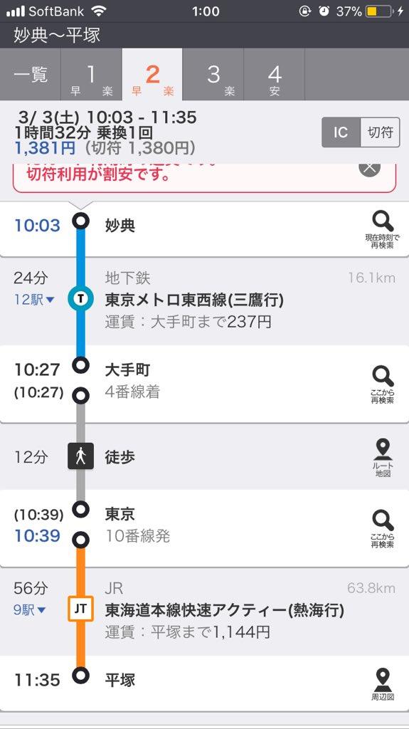 test ツイッターメディア - @smaaaash11 東海道線で缶ビール3本はいけるな https://t.co/v9bd9uuUAl