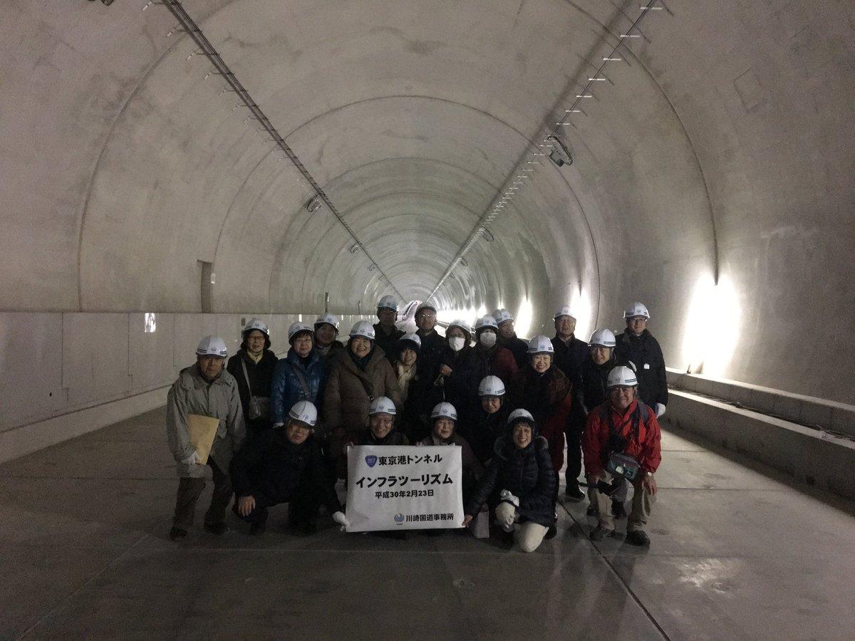 test ツイッターメディア - 川崎国道では、本日(H30.2.23)に第9回インフラツーリズムを行いました。東京港トンネルの中を歩きながらたくさんの質問がでました。 参加者の皆さんの感想は、川崎国道事務所HPに掲載されていますのでぜひご覧ください。 川崎国道HPはこちら⇒https://t.co/82tCNRFknY https://t.co/b500VeMDmu