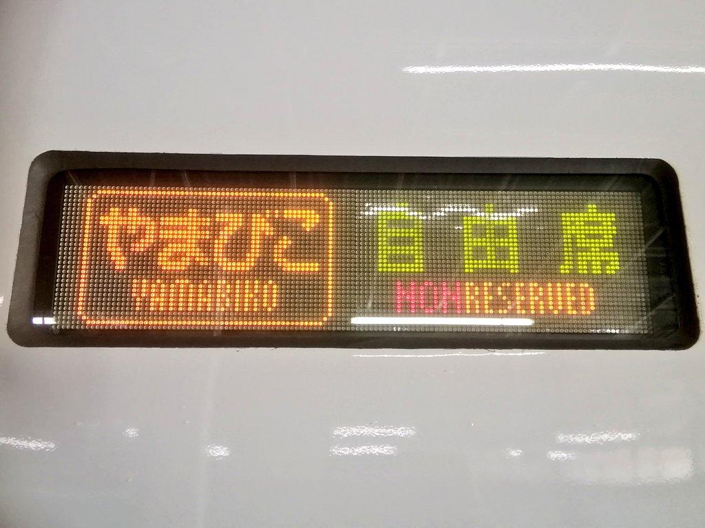 test ツイッターメディア - #はやぶさ乗車録 東北新幹線やまびこ128号東京行き 仙台 844発 → 宇都宮 957着 E2系J53編成 1号車(自)2-E席乗車 https://t.co/IaUMFBV7HN