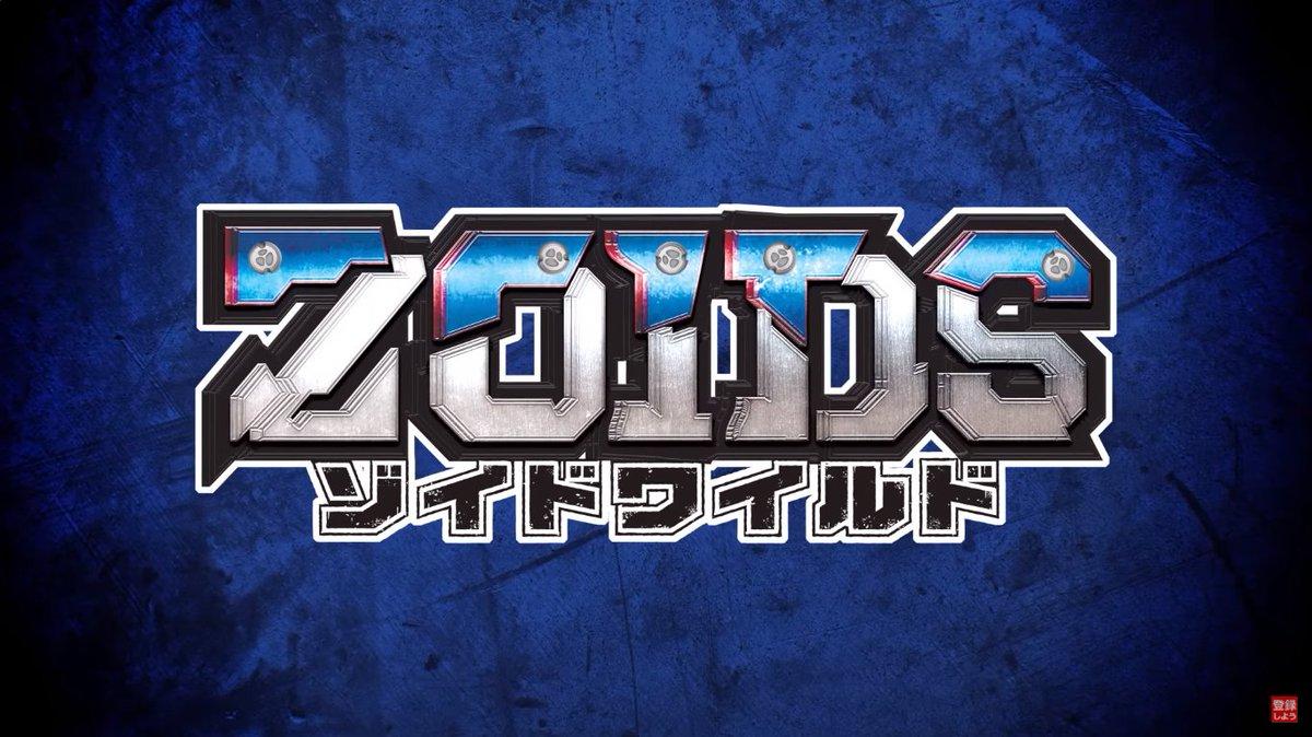 test ツイッターメディア - 『ゾイドワイルド』は12年ぶりのゾイド新作シリーズになります。発表する側ですが、1ファンとしての期待感がハンパないです。\(