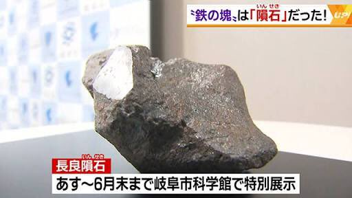 test ツイッターメディア - 長良隕石 https://t.co/wfEjBeQmog