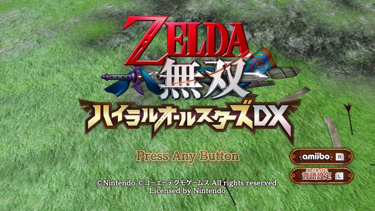 test ツイッターメディア - ゼルダ無双スタート! #ZELDA無双HADX #NintendoSwitch https://t.co/9kXHKYaqt8