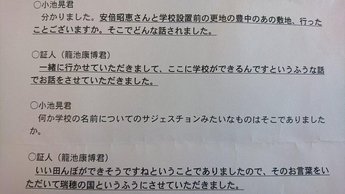 test ツイッターメディア - 新聞は「昭恵夫人の名を削除」と大騒ぎだが、詳細経緯が記された調書が明らかになったことで夫人の関与無しが判明と認識。なお調書には森友側が「夫人からは『いい土地ですから、前に進めてください』とのお言葉をいただいた」と発言とあるが、証人喚問では『いい田んぼができそうですね』と言われたと https://t.co/14hxrEPdic