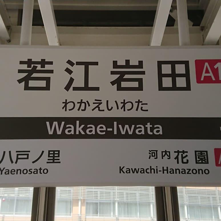 test ツイッターメディア - 近鉄奈良線シリーズ🔟4⃣若江岩田駅。この駅を過ぎると中央環状線を越える。最近新しい駅になった。昔を知るものは少し寂しい。 https://t.co/jK4krXuHFR