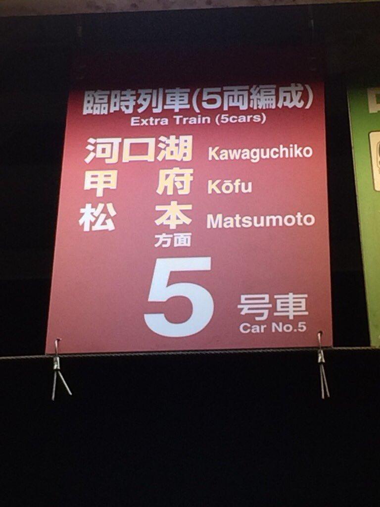 test ツイッターメディア - 新宿駅の中央線特急ホーム  E351系の乗車位置案内がなくなって  代わりにこれが増えたむんよ  これなんだろね https://t.co/U1SAbrj9B1