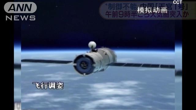 test ツイッターメディア - 【制御不能】中国の宇宙ステーション実験機「天宮1号」 午前9時半ごろ大気圏突入かhttps://t.co/PgzgMhW20f最新の予測では、突入の時間を日本時間の2日午前9時半ごろとしている。誤差は前後2時間程度あるという。 https://t.co/7YIoDSNcgS