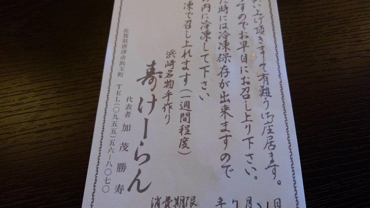 test ツイッターメディア - 唐津の浜崎名物、けーらんを買って七山温泉♨️ななの湯に‼️テレビでは福岡、佐賀の大雨が報じられているけど、二丈や浜玉町あたりは晴れて暑かった‼️ https://t.co/gQmzg1D47t