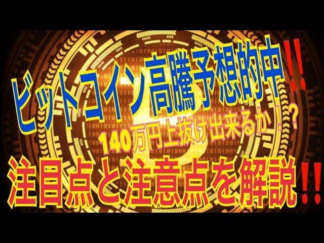 test ツイッターメディア - 仮想通貨:ビットコイン価格高騰予想的中。 これから140万円に向けて上抜けられるのか!? 注目すべき点と注意点も紹介!【暗号資産】 https://t.co/JnmrPgGYpy https://t.co/wUNaumS38q