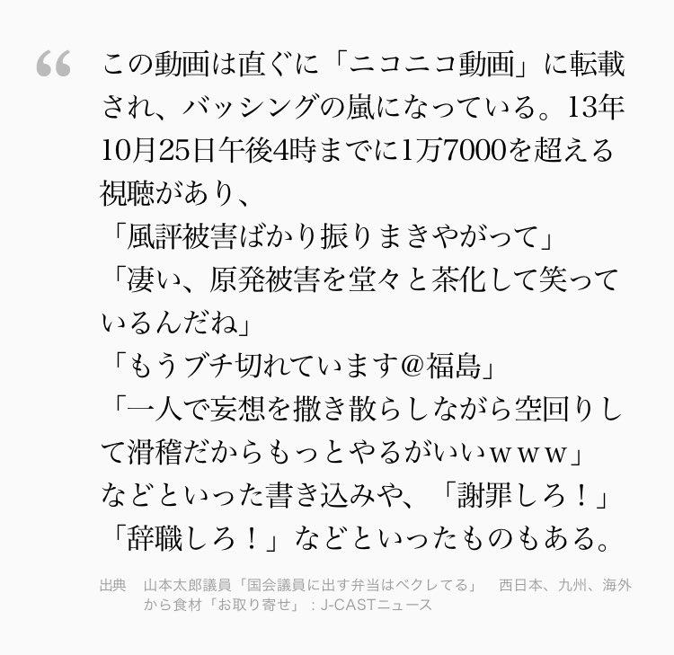 test ツイッターメディア - 山本太郎は、放射能汚染されている食べ物は「ベクレてる」と表現、自分は西日本か外国の物しか食べない、と言っています。この人どうしても好きになれない… https://t.co/plDUb8e9Zy