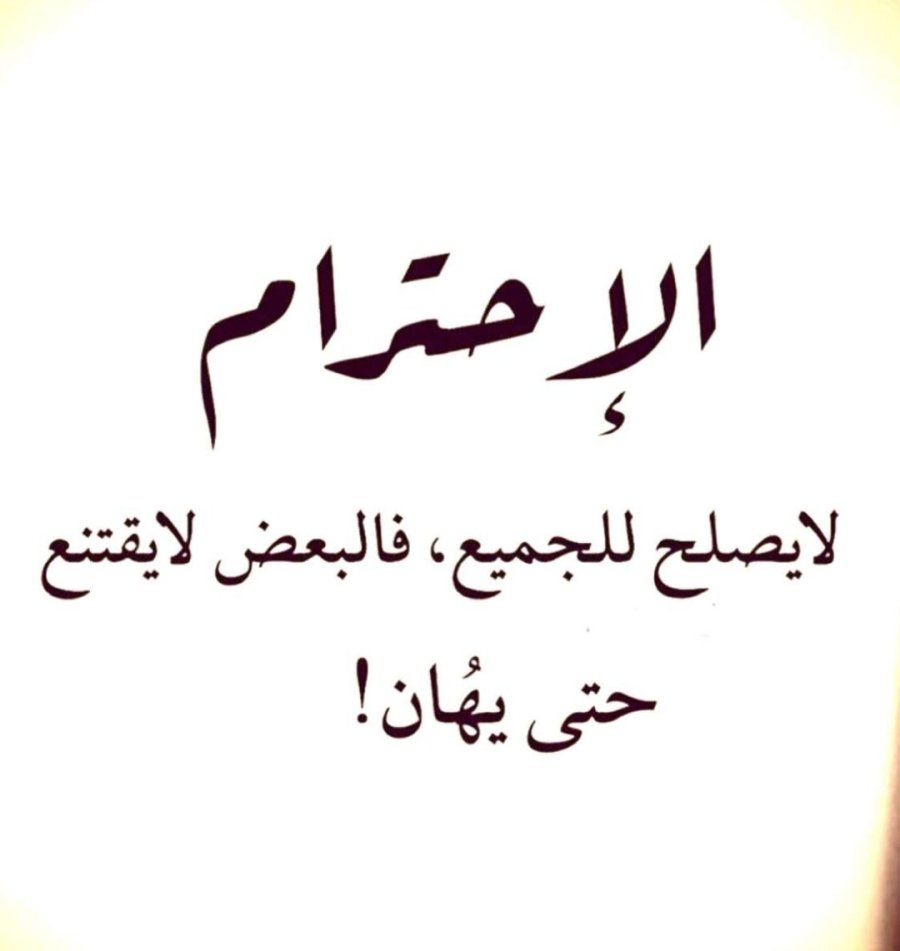 رحم الله امرء عرف قدر نفسه At Ameenhamad1982 Twitter