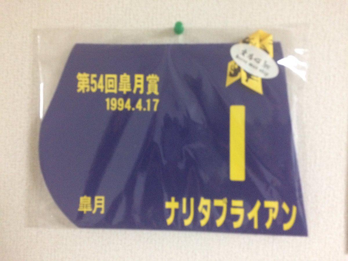 test ツイッターメディア - 今日でナリタブライアンの皐月賞から24年ちなみに83年皐月賞4月17日ミスターシービー05年皐月賞4月17日ディープ11年皐月賞4月17日→震災の影響で4月24日東京開催オルフェと三冠馬にゆかりのある日となっている。 https://t.co/mivp4KK7Ii