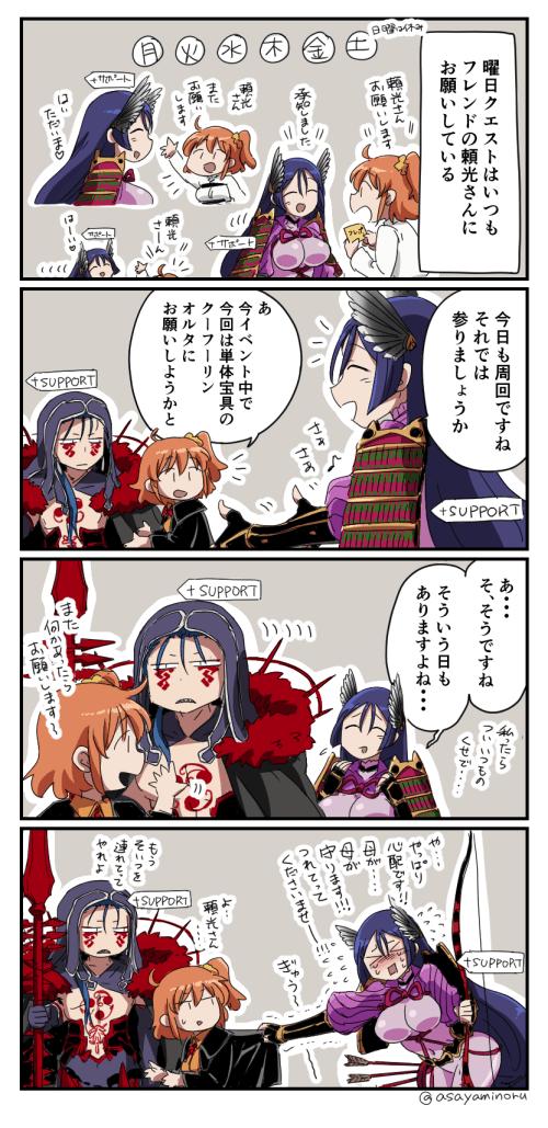 fgo 【漫畫】頼光さんがクエストに連れていってもらえなくて ...