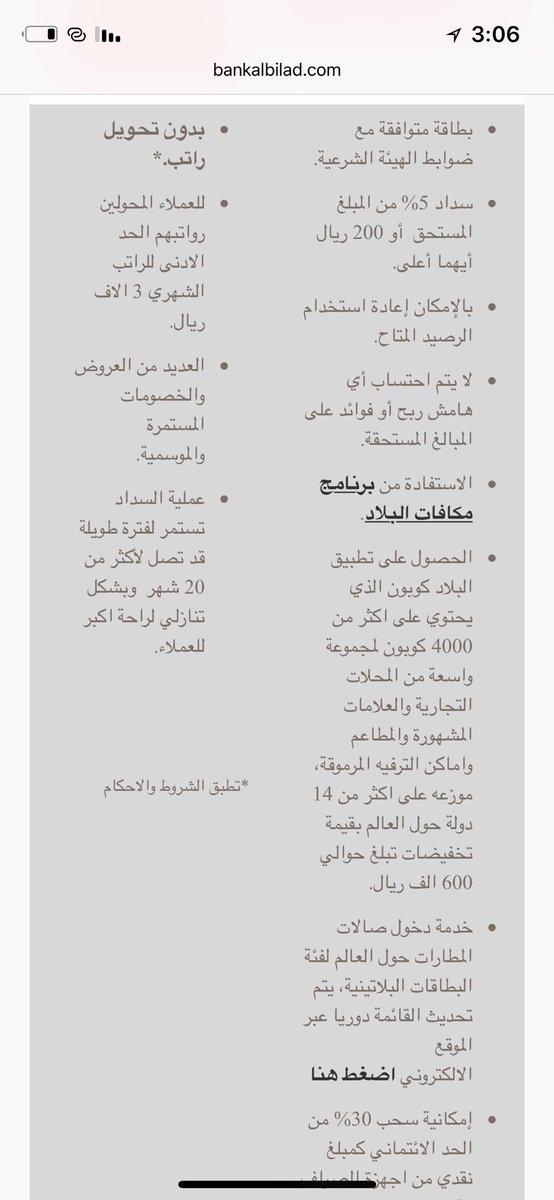بنك البلاد Bank Albilad On Twitter السلام عليكم يسعدنا